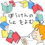2学期の目標(めあて)