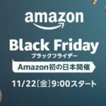Amazonのブラックフライデー2019