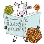 3学期の目標(めあて)