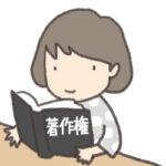 学校図書館と著作権